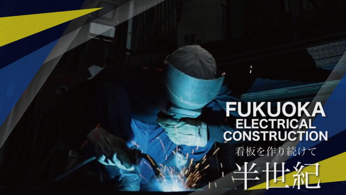 看板製作70年〈自社大型工場生産〉福岡電気工事株式会社