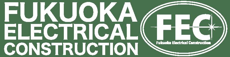 福岡電気工事株式会社│看板製作70年〈自社大型工場生産〉